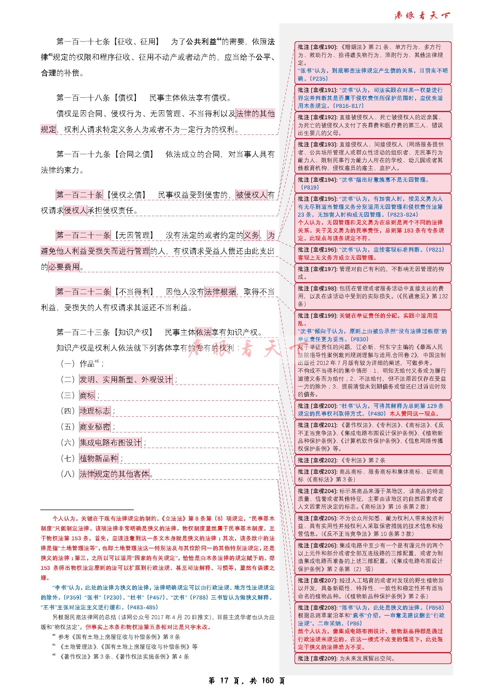 民法总则批注_页面_17.png