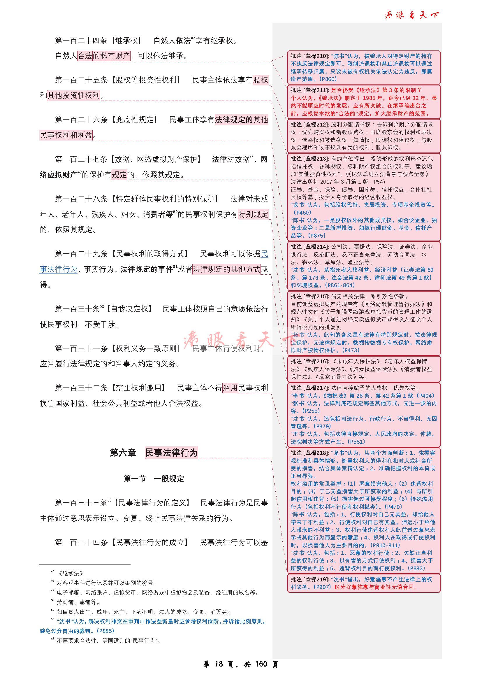 民法总则批注_页面_18.png