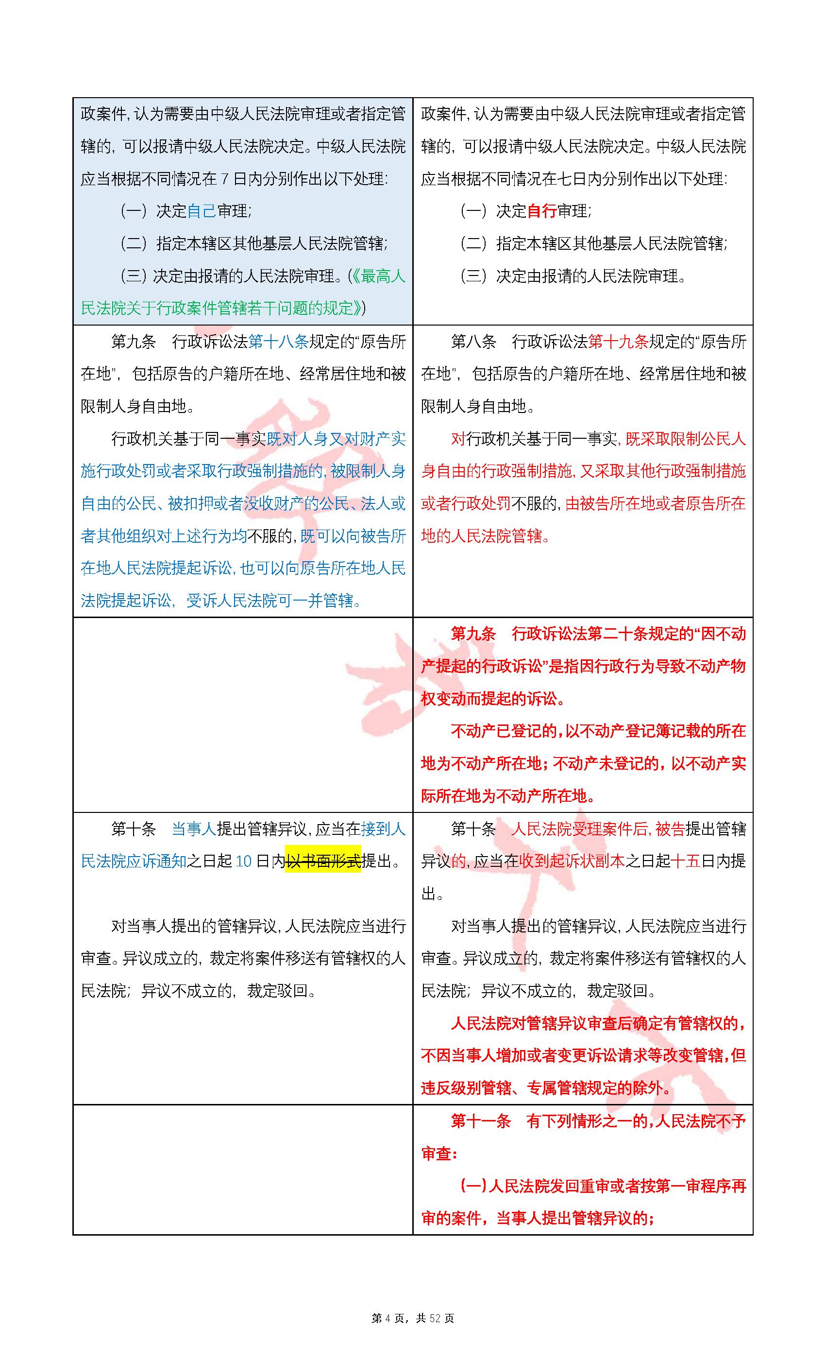 表_页面_04.png