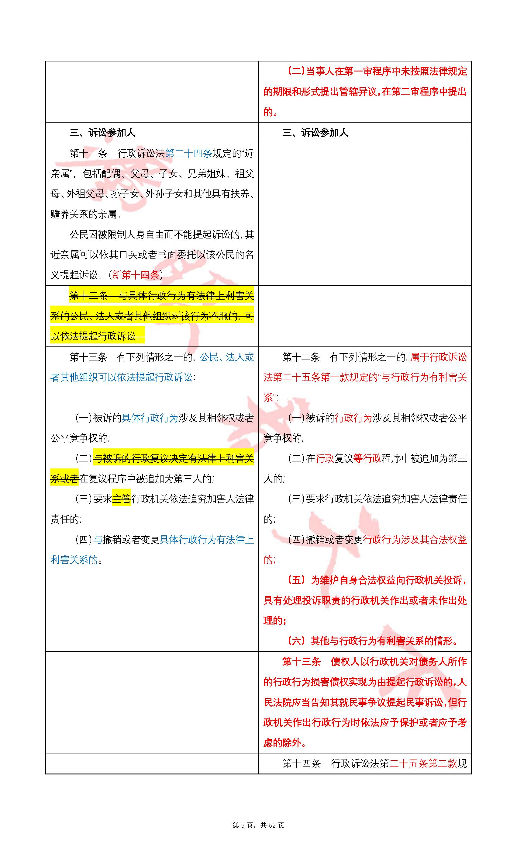 表_页面_05.png