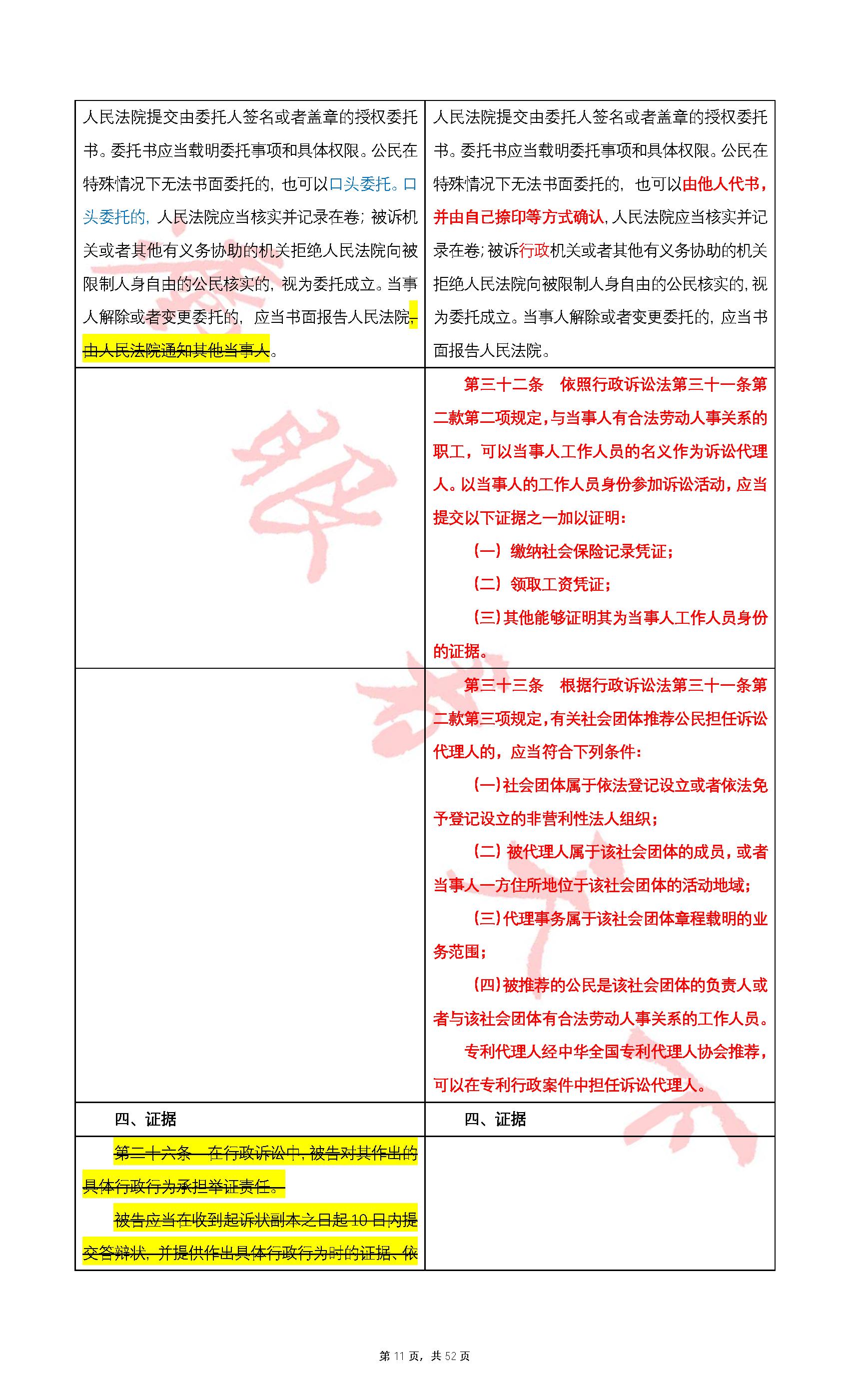 表_页面_11.png