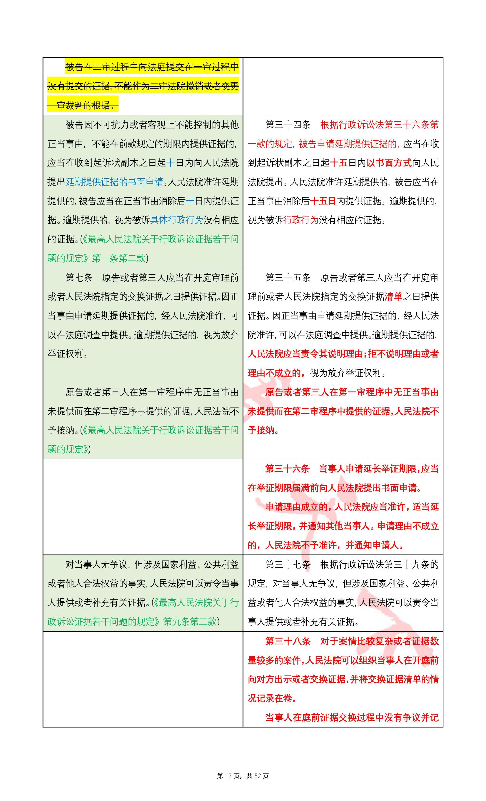 表_页面_13.png