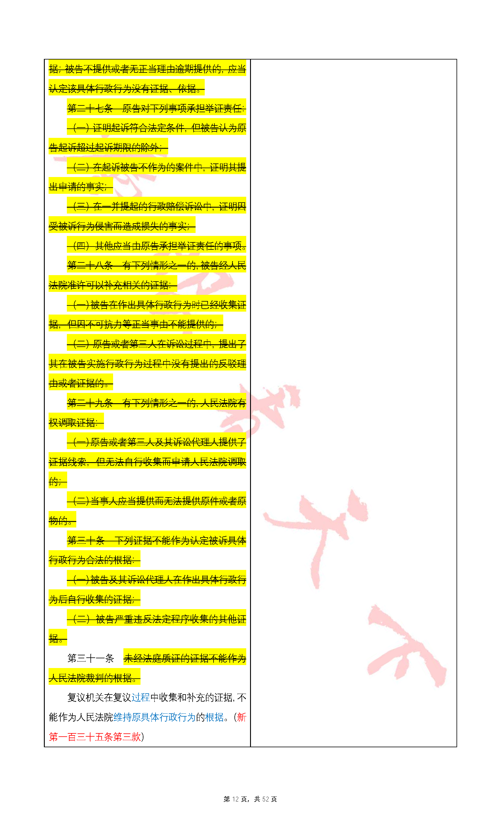 表_页面_12.png