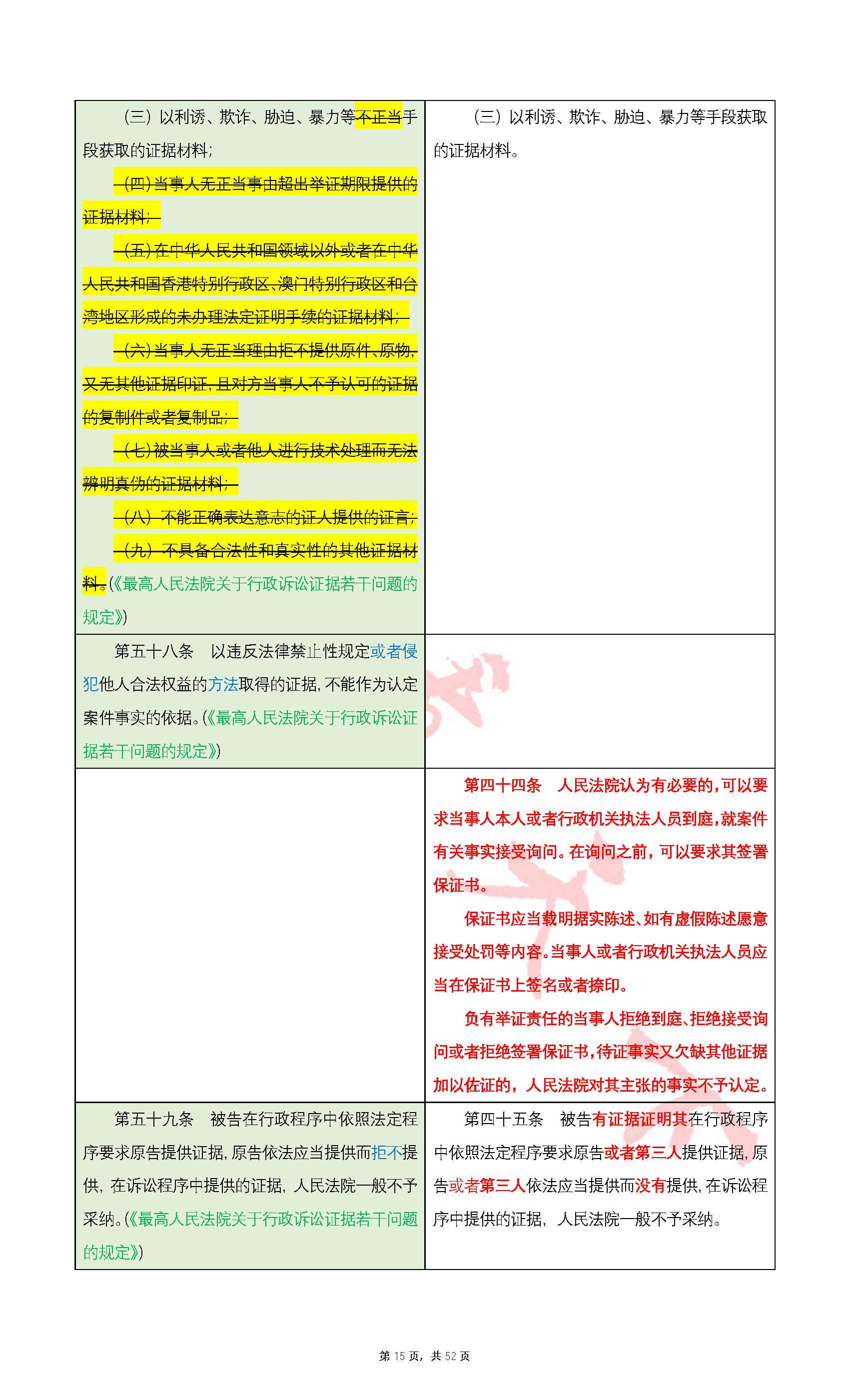 表_页面_15.png
