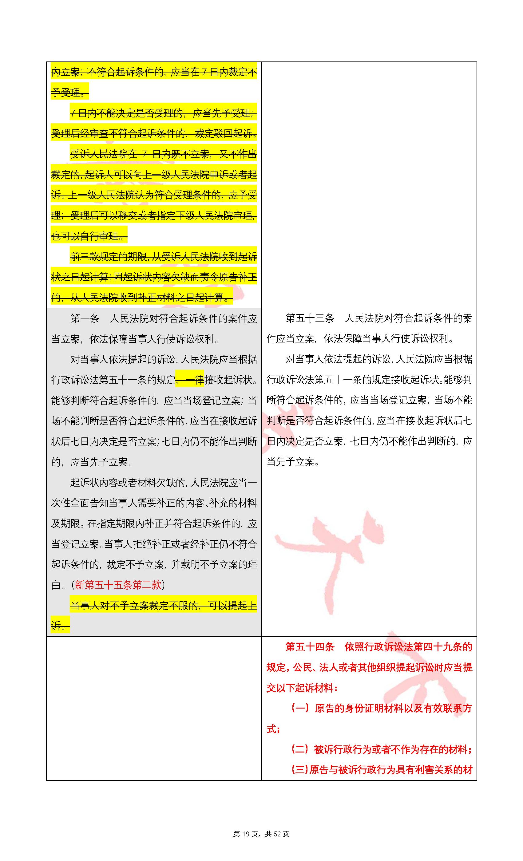 表_页面_18.png