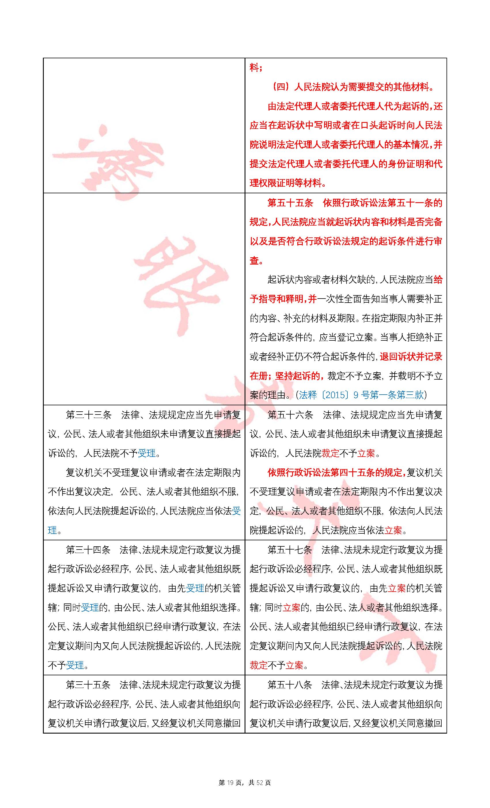 表_页面_19.png