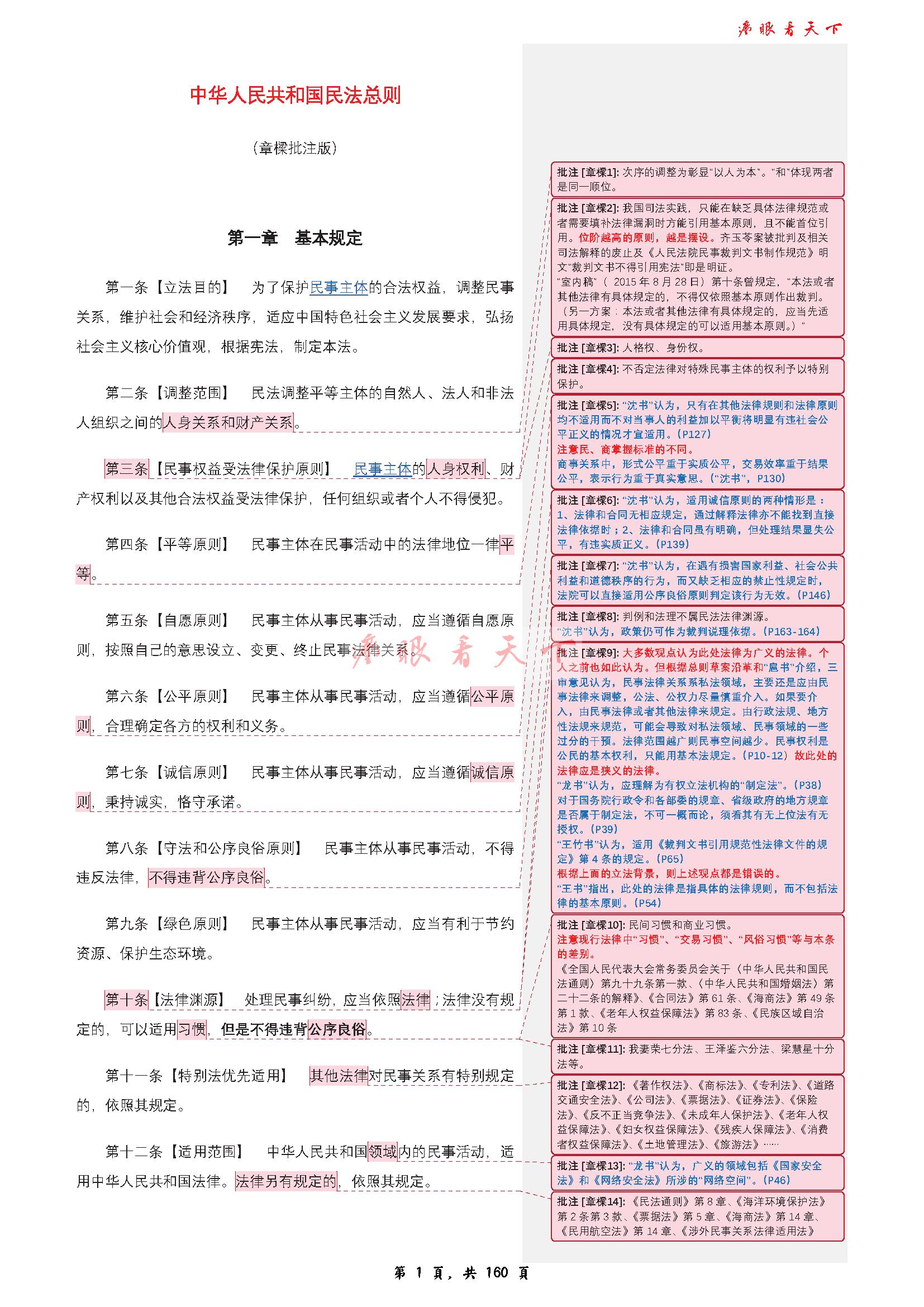 民法总则批注_页面_01.png