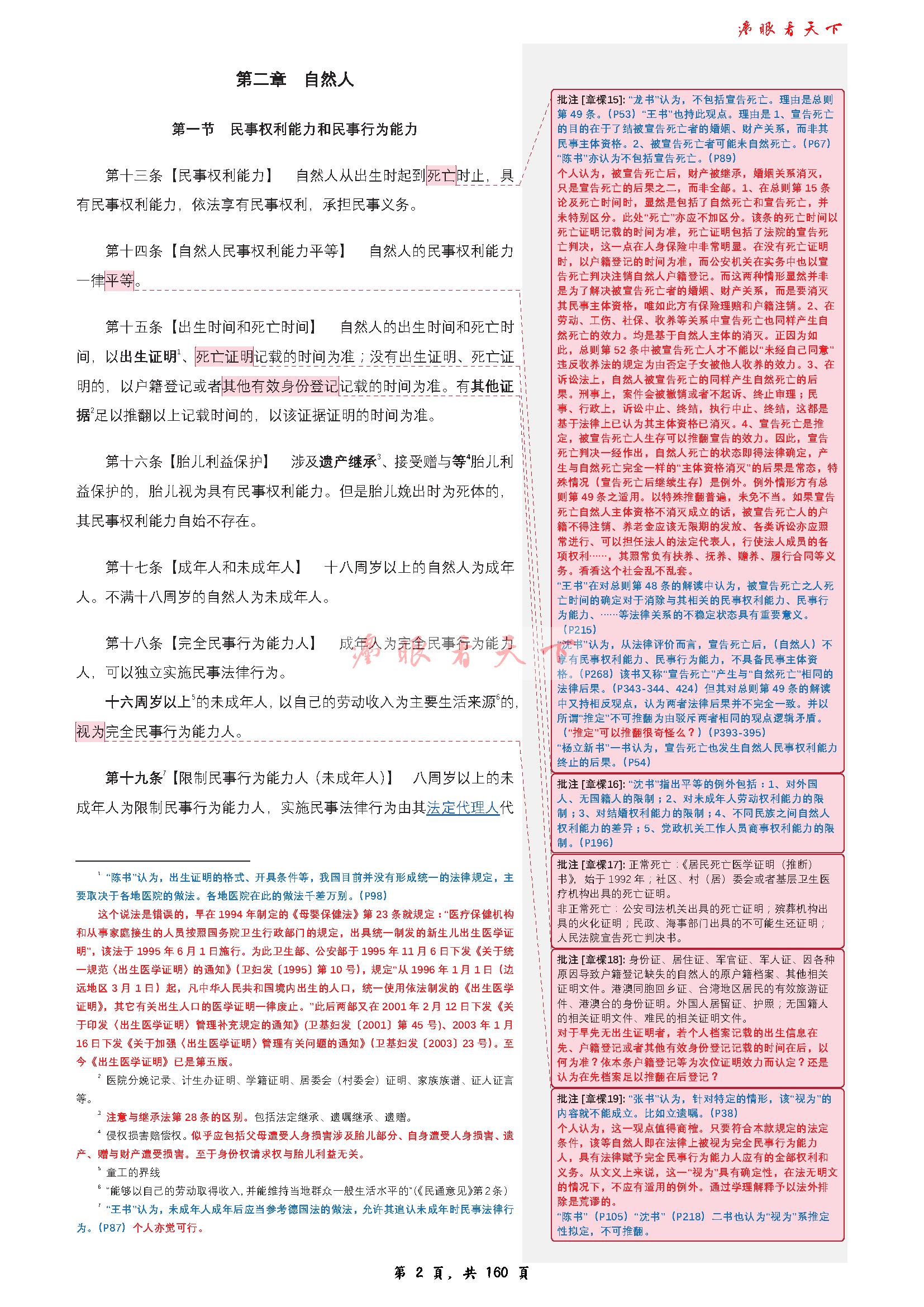 民法总则批注_页面_02.png