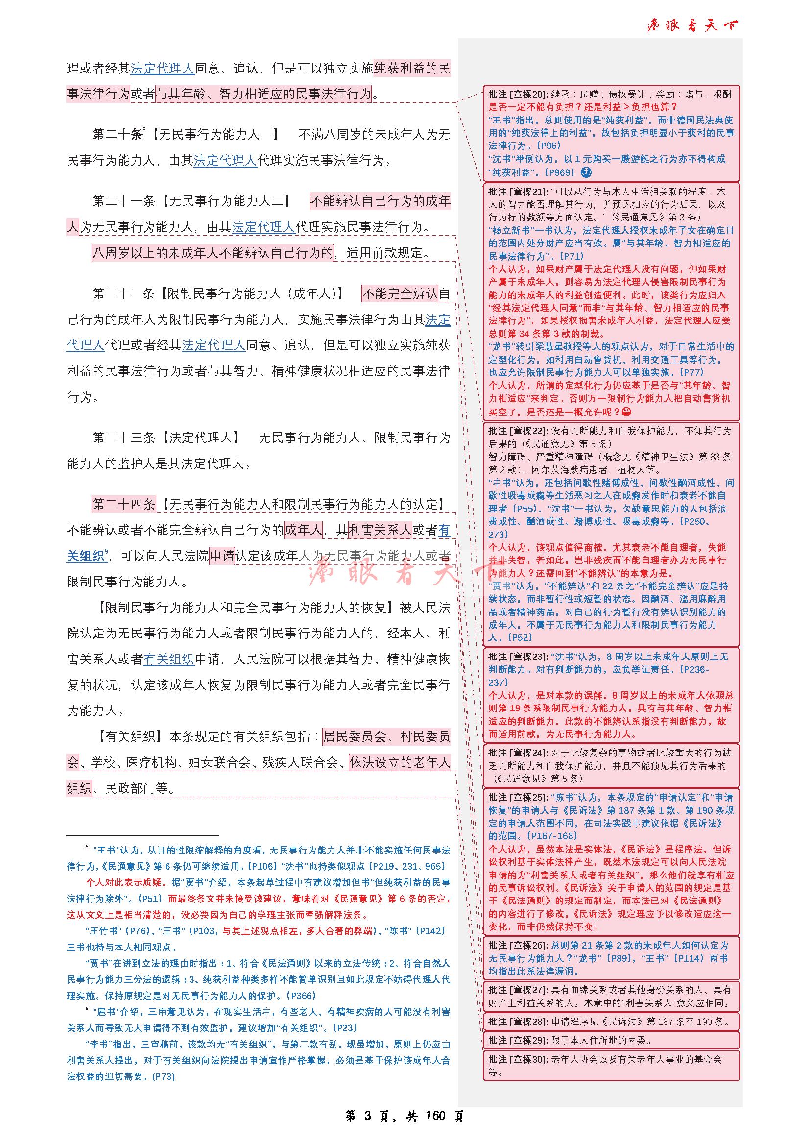 民法总则批注_页面_03.png