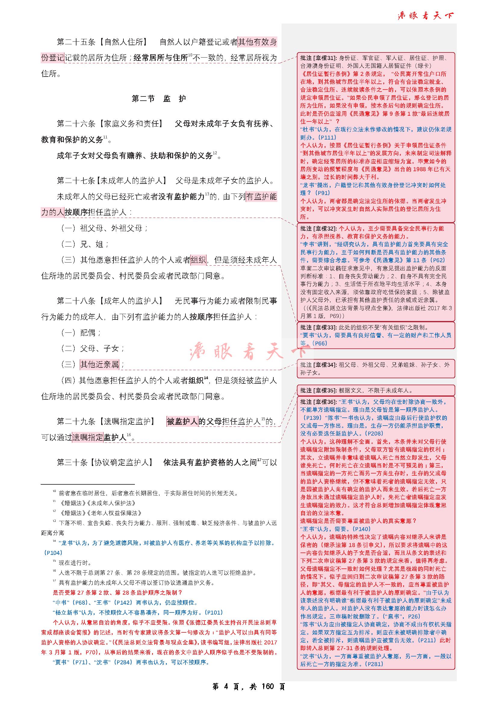 民法总则批注_页面_04.png