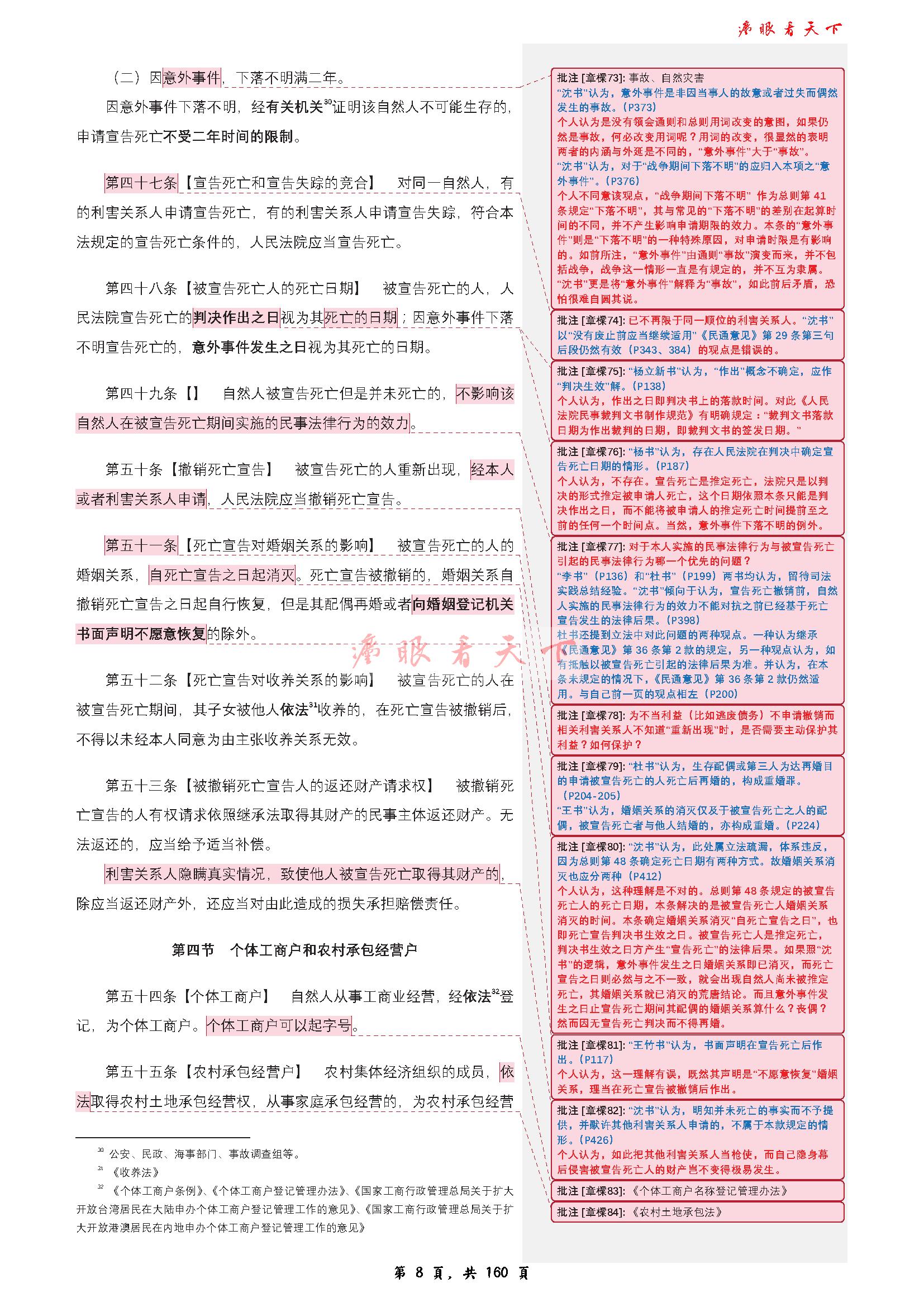 民法总则批注_页面_08.png