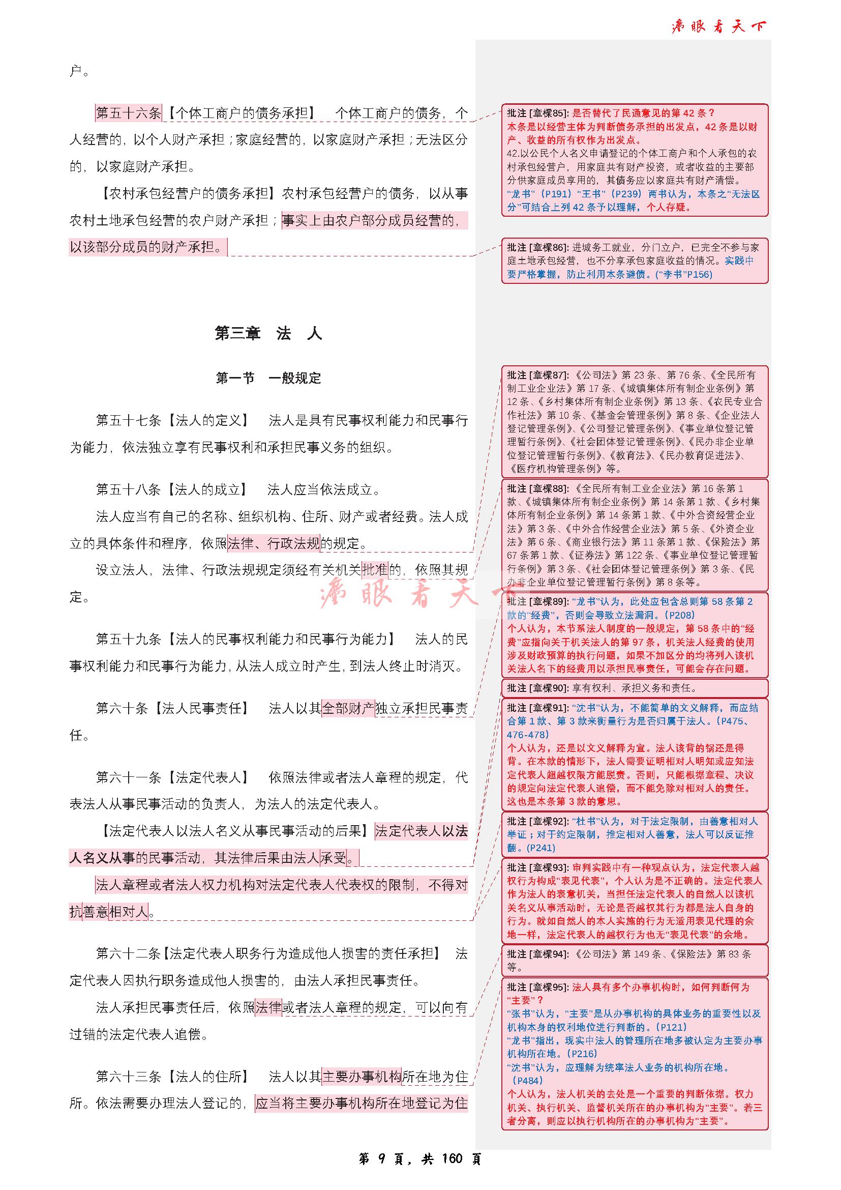 民法总则批注_页面_09.png