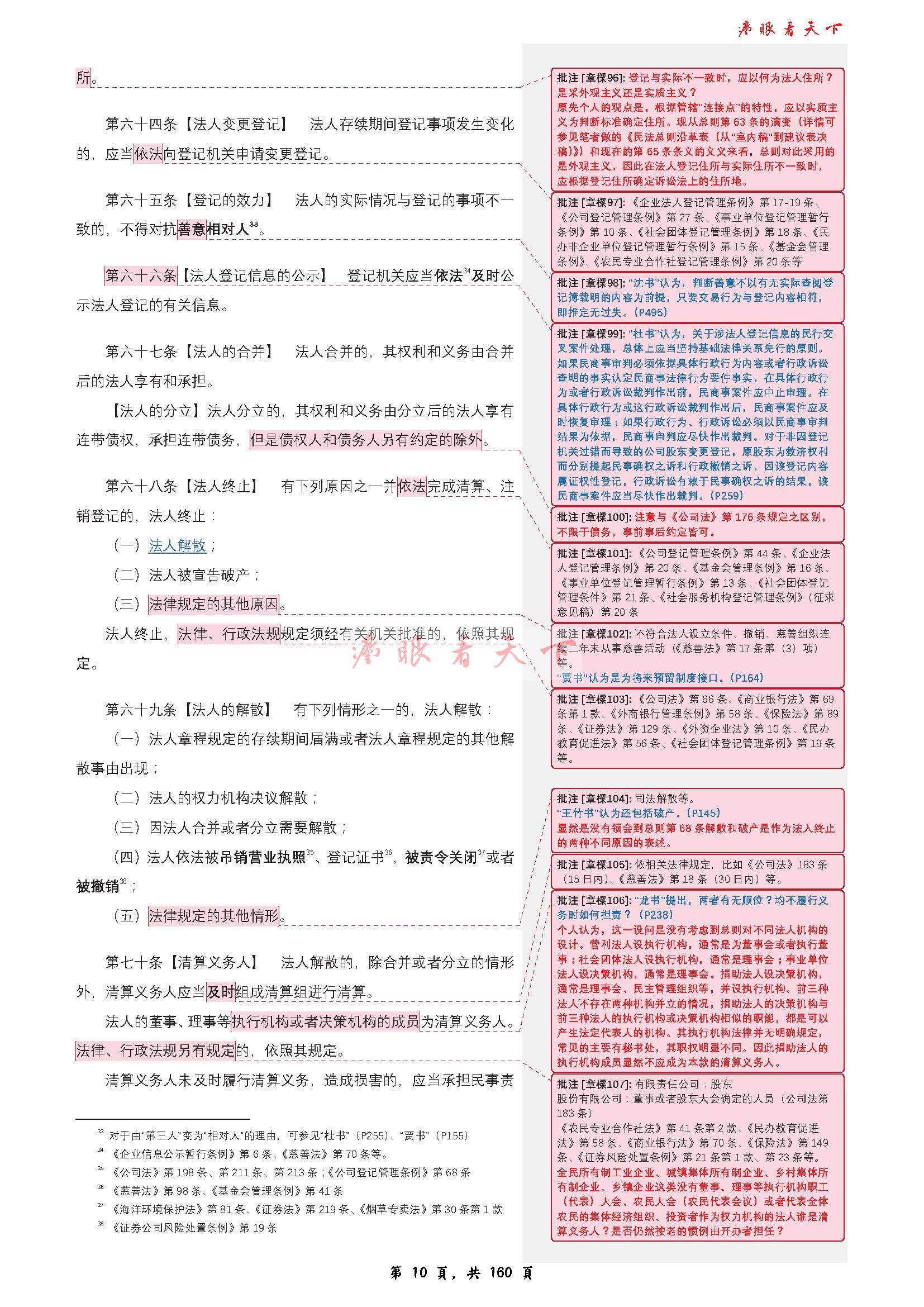民法总则批注_页面_10.png