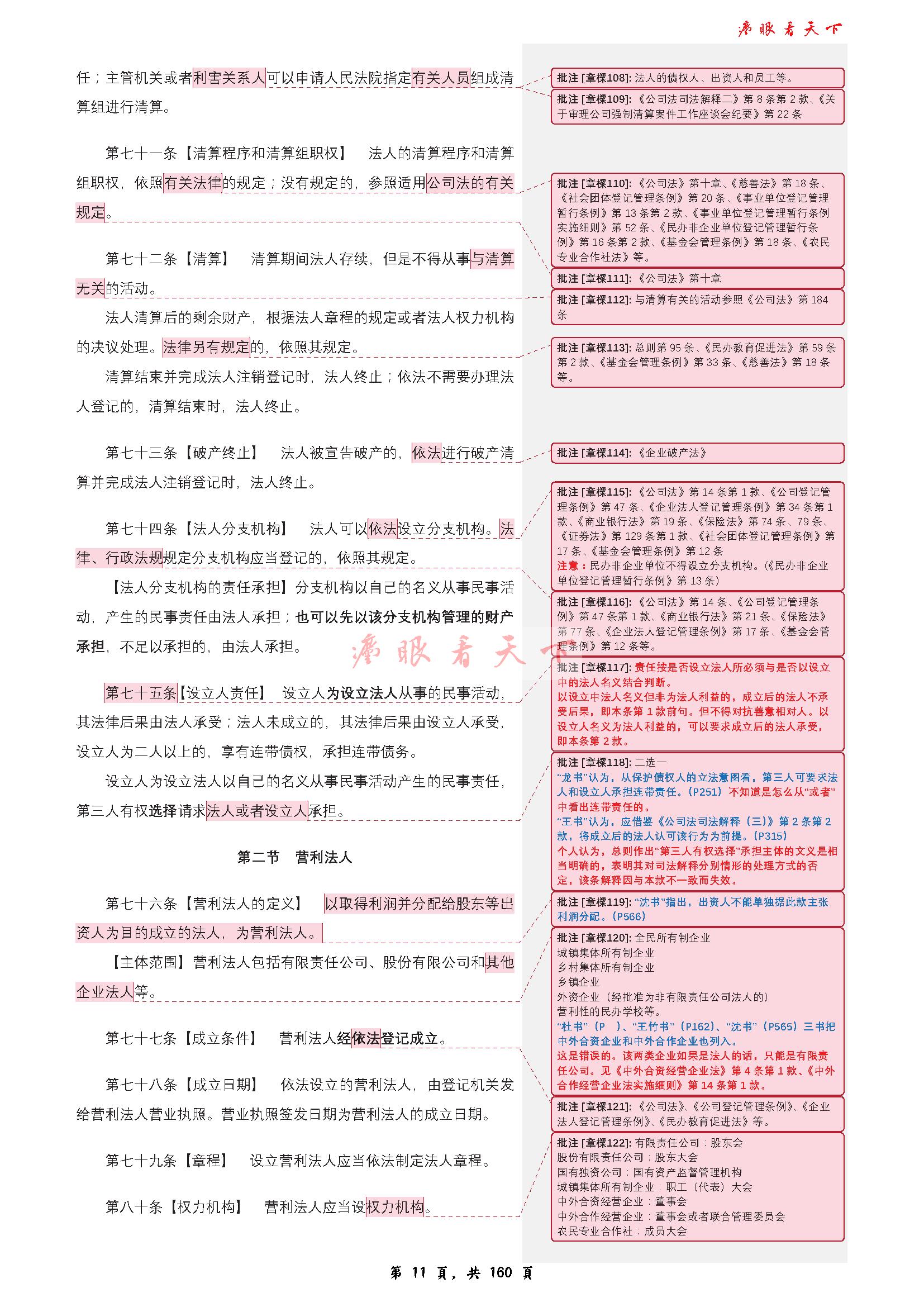 民法总则批注_页面_11.png