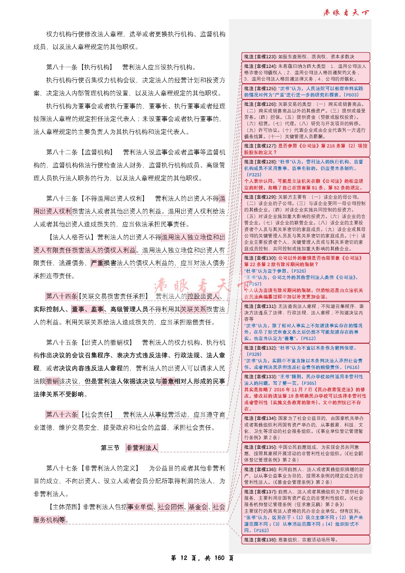 民法总则批注_页面_12.png