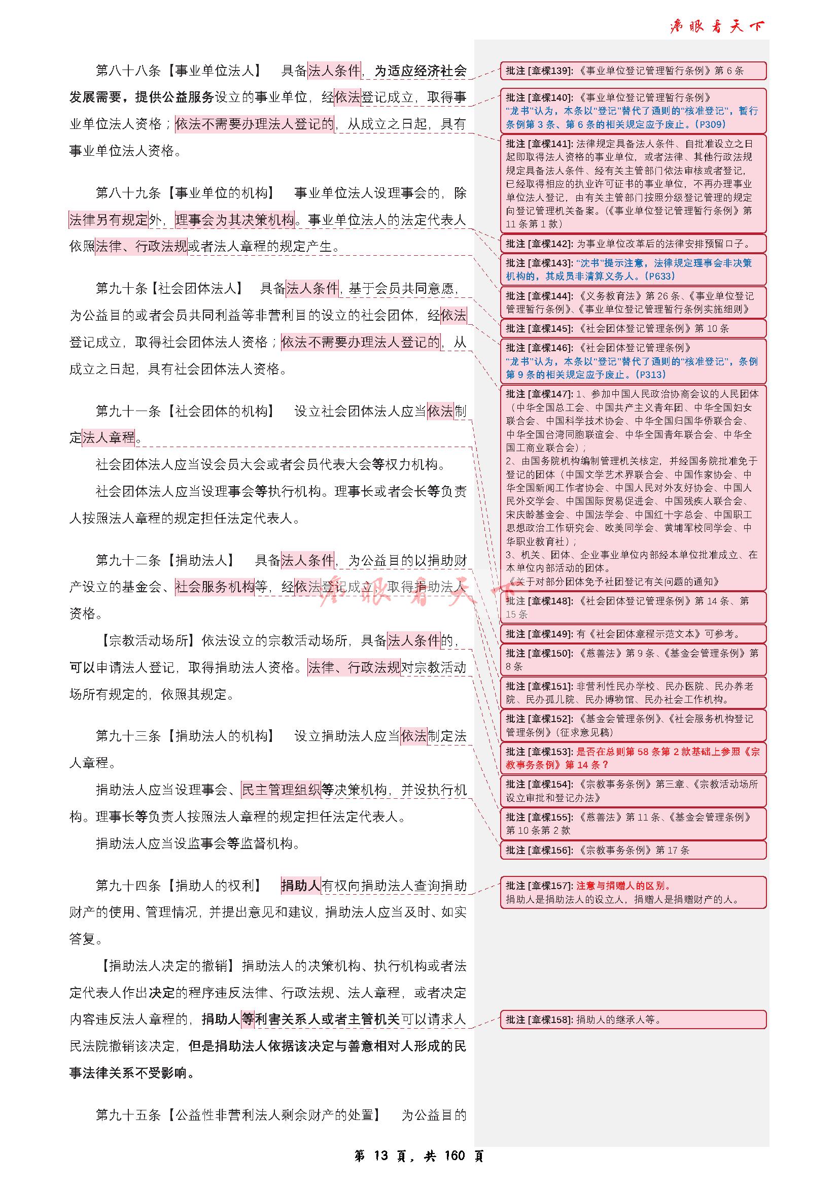 民法总则批注_页面_13.png
